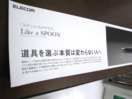 ELECOM「Like a SPOON」左から