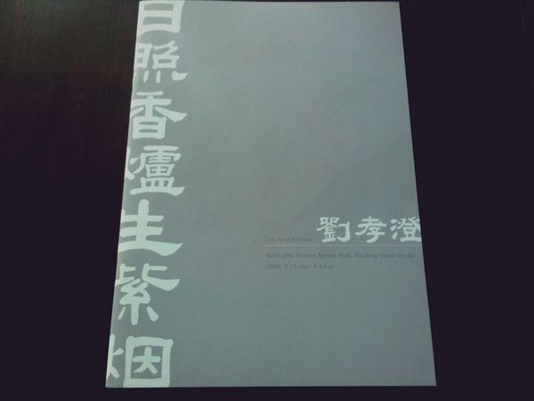 東京画廊「Liu Xiaocheng」カタログ01