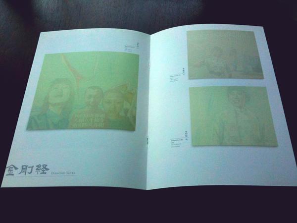 東京画廊「Liu Xiaocheng」カタログ02