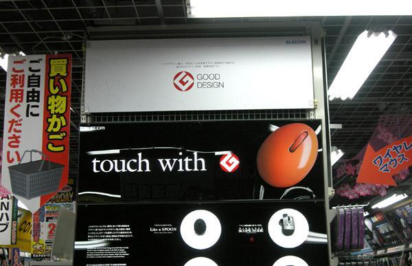 ヨドバシカメラ展示什器「touch with G」01