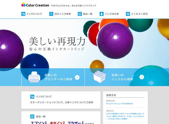 カラークリエイション株式会社